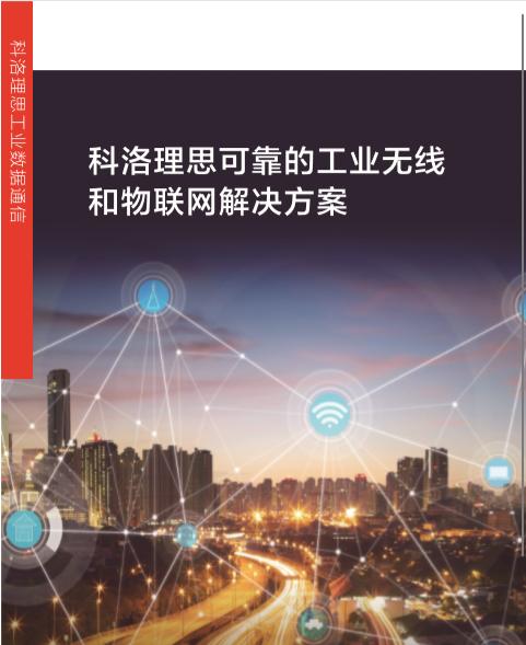 工业无线和物联网解决方案